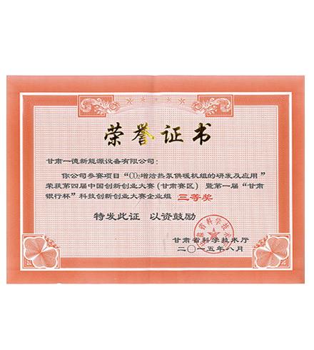 第四届创新创业大赛荣誉证书
