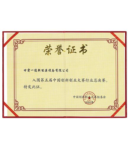 第五届创新创业大赛荣誉证书