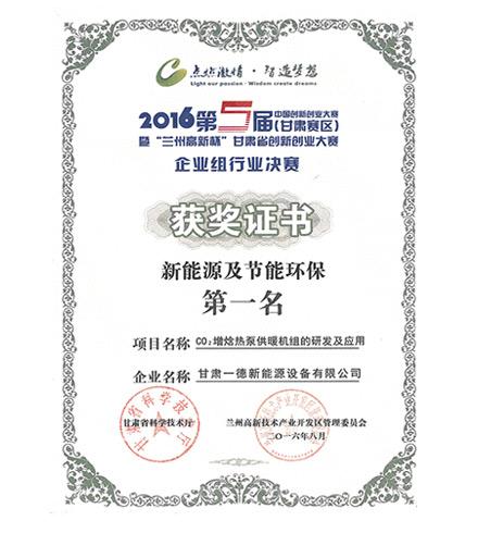 2016第五届兰州高新杯创新创业大赛获奖证书