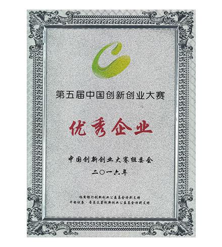 第五届中国创新创业大赛优秀企业